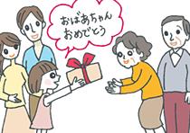 誕生日プレゼントを渡す孫と子ども夫婦