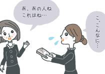 高額の香典を手に、年配の親戚に「どうすれば?」と尋ねている若い女性