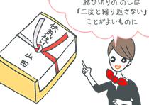 快気祝いの熨斗のイラスト