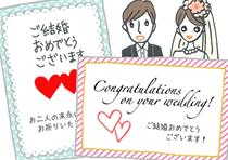 新郎新婦とメッセージカード