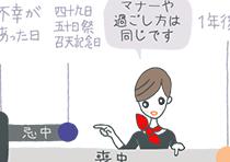忌中/喪中の違いを図解