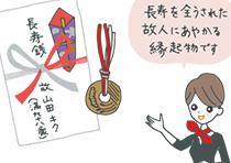 長寿銭と書かれた紅白水引ののし袋と、穴に紅白のひもを通した5円玉のイラスト