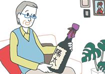 孫の名前が入った日本酒の瓶を手に目を細める祖父