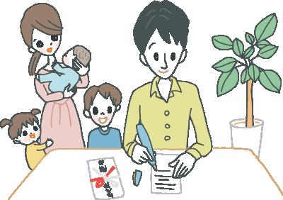 赤ちゃんを抱っこしたお母さんと幼い兄妹が見守る中、熨斗袋の置いてある机の上で手紙をしたためるお父さん