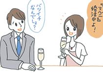 パーティーで隣に座った男性に「バツイチでしょ?」と尋ねられ、「マルニ婚活中よ!」と明るく切り返す女性。