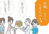 退院祝いに大きな花束を持ってきた客。本人同士は喜んでいるが、付き添いの妻は「花瓶どこにしまったっけ」と焦っている様子。