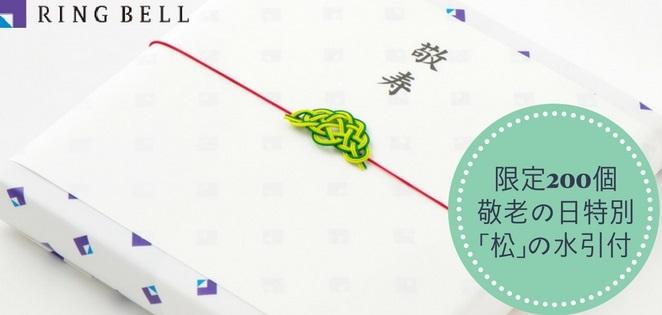 敬老の日専用ラッピング カタログギフト