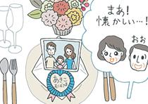 新婦の伯父・伯母が、披露宴の自分の席に子どもの頃の新婦と一緒に撮った写真が飾られているのをみて「懐かしい…」と目を細めている様子