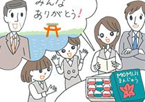 広島に栄転した上司の顔と宮島の鳥居などを思い浮かべながら、上司から届いたもみじまんじゅうの箱を囲む社員たち。