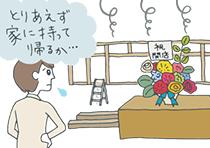 内装工事が終わっていない店舗に花が届き「とりあえず持って帰るか・・・」とトホホ顔のオーナー