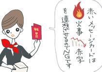 """赤いカードを手に「赤いメッセージカードは""""火事""""""""赤字""""を連想させるのでNGです」とアドバイスするギフトコンシェルジュさん"""