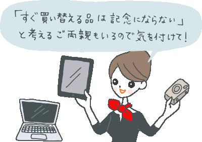 """タブレットとデジカメをもち、ノートPCを前にして「すぐ買い替える品は""""記念にならない""""と考えるご両親もいますから気をつけて!」とアドバイスするギフトコンシェルジュ"""