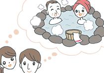 温泉でくつろぐ両親(義父母)を思い浮かべる若い夫婦
