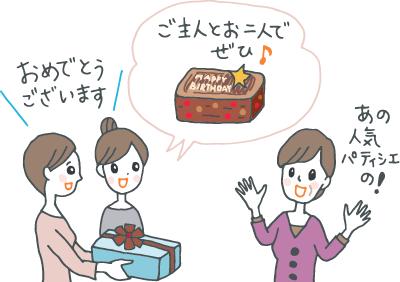 「お誕生日おめでとうございます!ご主人とお二人でぜひ♪」と部下たちにラッピングされたホールケーキを渡され、あの有名パティシエの!と喜ぶ女性上司