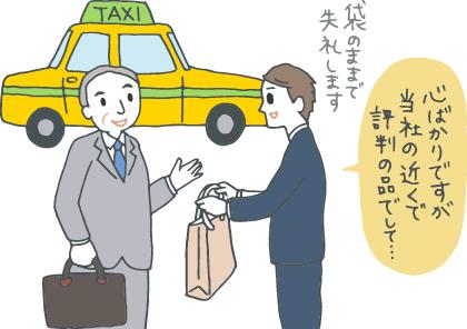 タクシーを止めて、乗り込む前のあいさつをしようとする取引先に「袋のままで失礼します。心ばかりですが、当社の近くで評判の品でして」と紙袋を差し出す中堅どころの社員