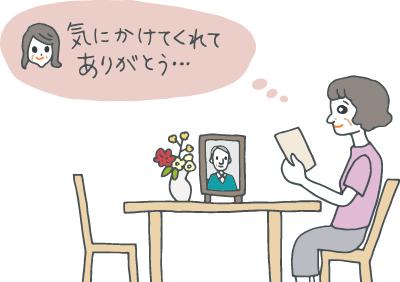 夫の遺影の前で暑中(残暑)見舞いのはがきを読む妻。穏やかな笑顔で「気にかけてくれてありがとうね」とつぶやく。