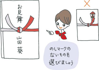 お見舞い、と書かれた紅白結びきりののし袋を指差しながら「のしマークのないものを選びましょう」と言うギフトコンシェルジュ(右側には、のしマーク付きの紅白結びきりののし袋に×印)