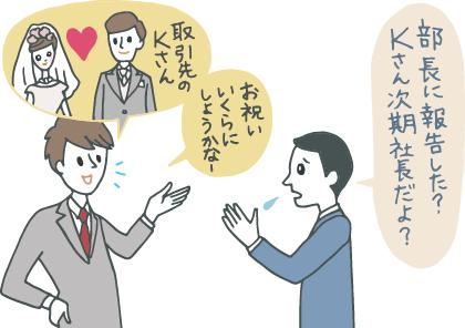 イラスト:お調子者っぽい若手社員が「取引先のKさんが結婚するんだって!お祝いいくら包もうかな」とニコニコしていると、真面目な同僚が「部長に報告した?Kさんって次期社長だよ?」