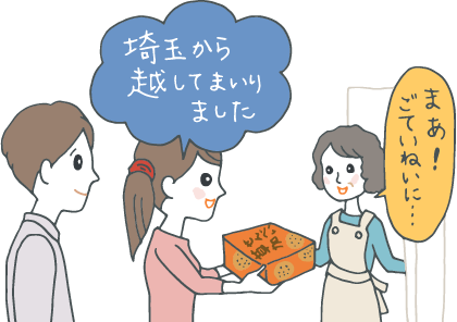 イラスト:草加せんべいの包みを持って「埼玉から越してまいりました……」とあいさつをする若い夫婦