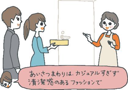 イラスト:先方の家の玄関先で挨拶しながら手土産を渡す新婚夫婦。「あいさつまわりは、カジュアル過ぎず清潔感のあるファッションで」とコメントするコンシェルジュ。