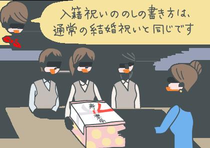 イラスト:同僚女性に、入籍祝いを送っているOL3人組。「入籍祝いののしの書き方は、通常の結婚祝いと同じです」とコンシェルジュ。