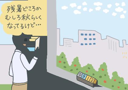 イラスト:窓辺に置かれた9月12日を示すブロックカレンダーと、窓外の秋の空を前にして、残暑見舞いハガキを読む長袖姿の男性。「残暑どころか、むしろ秋らしくなってるけど……」と苦笑い。