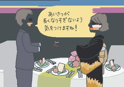 イラスト:披露宴会場で新郎の上司にお礼を渡す母親。気さくな上司は「あいさつが長くなりすぎないように気をつけますね」と返して笑いを誘う。