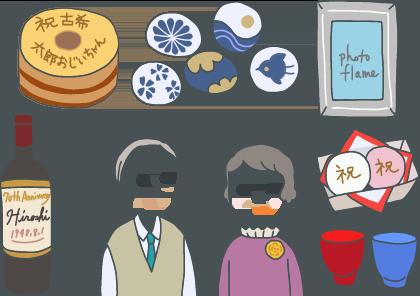 イラスト:内祝いの品(豆皿セット、ペアグラス、写真立て、バウムクーヘン、ボルドーワイン)に囲まれる老夫婦。消え物(バームクーヘン、ボルドーワイン)にのみ、名入れがされている