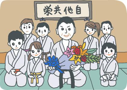 イラスト:道場で、花束を持った先生を中心にして記念写真する生徒たち