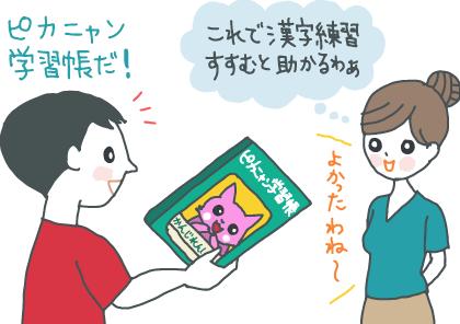 イラスト:ノートをもらって「ピカニャン学習帳だ!」と喜ぶ子ども。母親も「これで漢字練習すすむと助かるわぁ」とまんざらでもない