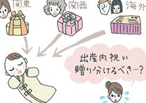 出産祝いを頂いた方の地域別に出産内祝いを送り分けるべきか悩む母親