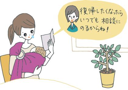 イラスト:赤ちゃんを抱きながら先輩女性からのメッセージカードを読む、出産で退職した女性。「復帰したくなったらいつでも相談に乗るからね!」との言葉に涙ぐんでいる。