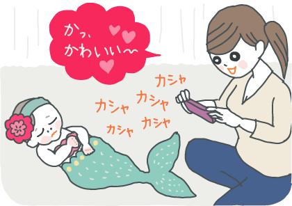 イラスト:出産祝いにマーメイドのコスプレをもらった母子。さっそく着せて「かわいい!」と写真を撮りまくっているママ。