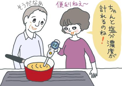 イラスト:塩分量計を料理に差し込み「ちゃんと塩分濃度が計れるのね!便利ねえ~」と感心しているおばあちゃん&おじいちゃん