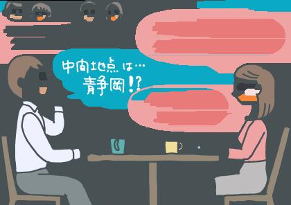 顔合わせの相談をする新郎新婦。「実家は東京と名古屋だから、中間地点は静岡?」とボケる新郎に、新婦が「ウチの両親を観光がてら名古屋へ連れて行くから、会場の費用はそっちでお願いね」とサクサク話を進める。
