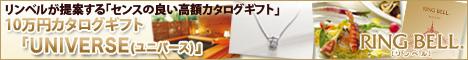 カタログギフトのリンベル 10万円カタログギフト「ユニバース」