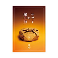 サライの贈り物 琥珀